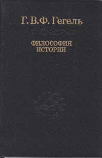 Лекции по Философии Истории.(Философия истории)