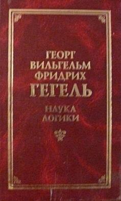 Наука логики. \красная\серия-Классическая филос.мысль
