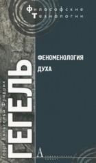 Феноменология духа. \АП \ Пер.Г.Шпета