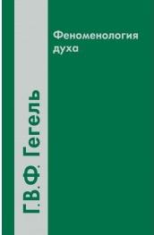 Феноменология духа. \АП\2014\зеленый\ Пер.Г.Шпета