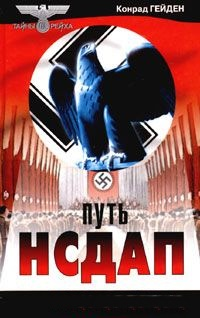 Путь НСДАП. Фюрер и его партия