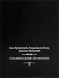 Славянские хроники \Гельмольд, Адам Бременский, Арнольд Любекский