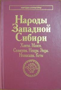 Народы Западной Сибири.
