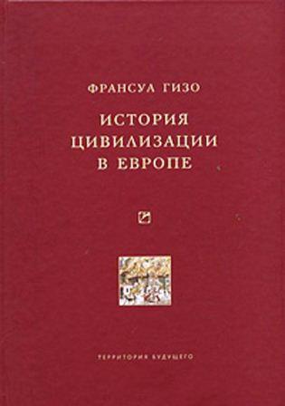 История цивилизации в Европе \бол.формат