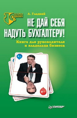 Не дай себя надуть бухгалтеру! Книга для руководителя и владельца бизнеса