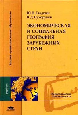 Экономическая и социальная география зарубежных стран (1-е изд.) учебник