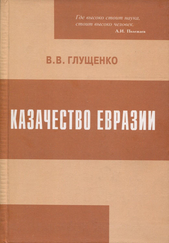 Казачество Евразии