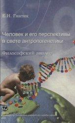 Человек и его перспективы в свете антропогенетики: философский анализ: Монография.