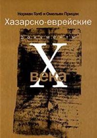 Хазарско-Еврейские документы Х века