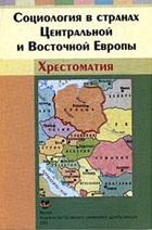 Социология в странах Центральной и Восточной Европы: Хрестоматия