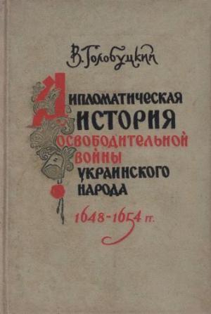 Дипломатическая история освободительной войны украинского народа 1648-1654 гг.