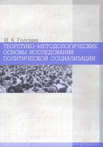 Теоретико-методологические основы исследования политической социализации.