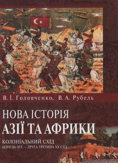 Нова історія Азії та Африки. Колоніальний Схід 19-20 ст.