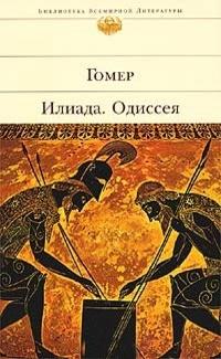 Илиада. Одиссея (Эксмо-БВЛ)