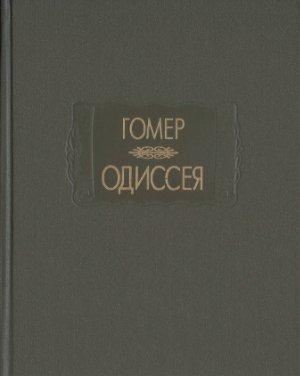 Одиссея (ЛП)