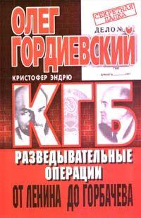 КГБ - разведывательные операции от Ленина до Горбачева