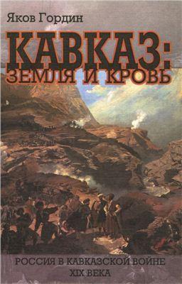 Кавказ: земля и кровь. Россия в кавказской войне 19 века