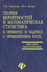 Теория вероятностей и мат.статистика.-3 изд.гриф