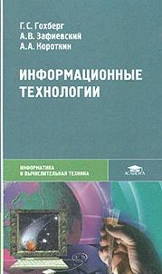 Информационные технологии. Учебник.