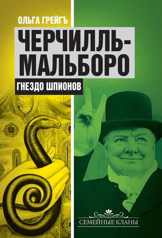 Черчилль-Мальборо. Гнездо шпионов