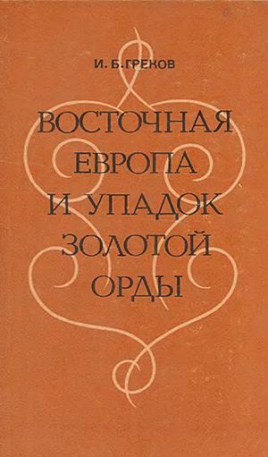 Восточная Европа и упадок Золотой Орды на рубеже 14-15 вв.