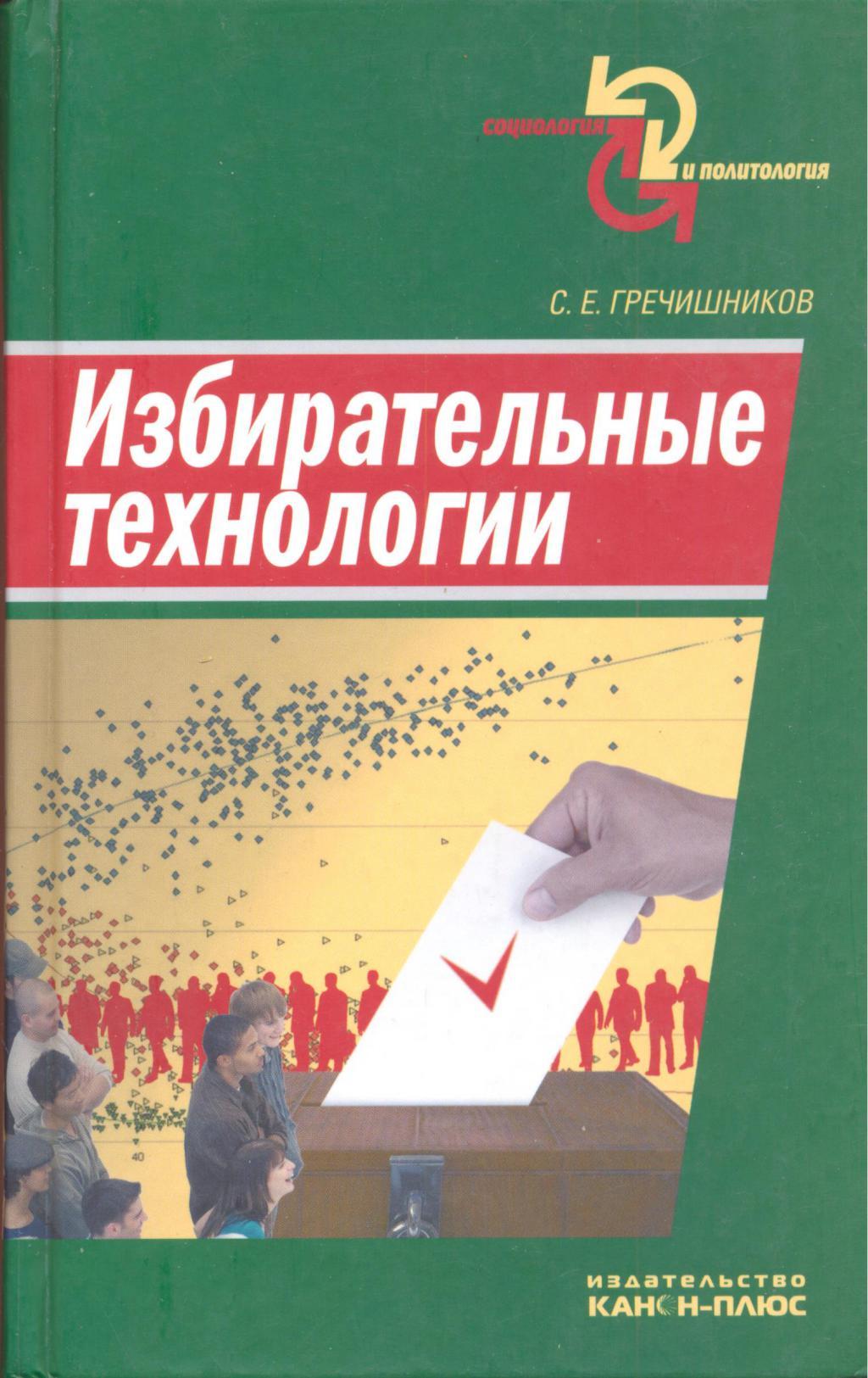 Избирательные технологии