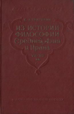 Из истории философии Средней азии и Ирана 7-12 вв.