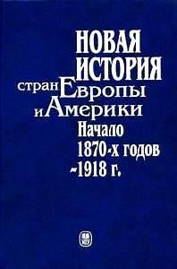 Новая история стран Европы и Амер.1870-1918 г.