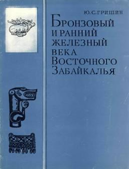 Бронзовый и ранний железный века Восточного Забайкалья