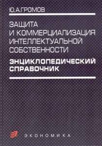 Защита и коммерциализация интеллектуальной собственности. Энциклопедический справочник.