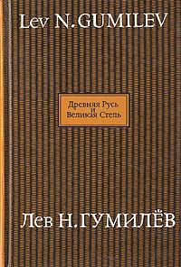 Древняя Русь и Великая степь. 2тт.