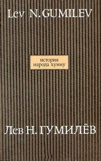 История народа хунну. 2тт.