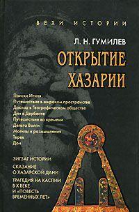 Открытие Хазарии \Кристалл-2003