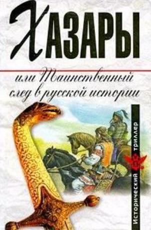 Хазары, или таинственный след в русской истории