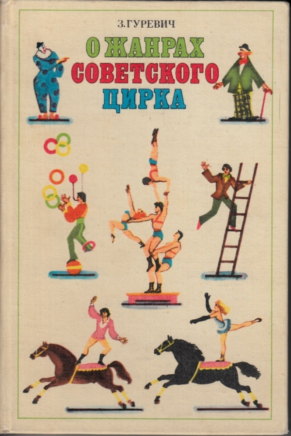 О жанрах советского цирка
