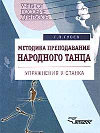 Методика преподавания народного танца: Упражнения у станка.