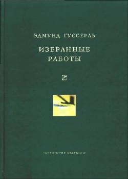Избранные работы. \2005