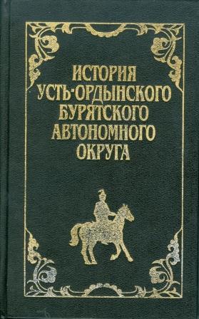 История Усть Ордынского Бурятского автономного округа