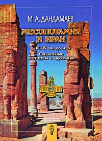 Месопотамия и Иран в VII–IV вв. до н. э.: Cоциальные институты и идеология