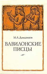 Вавилонские писцы
