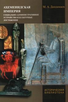 Ахеменидская империя \Историческая б-ка\СПБГУ