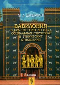 Вавилония в 626–330 годы до н. э.: социальная структура и этнические отношения