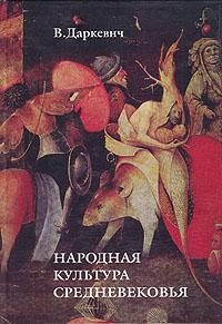 Народная культура средневековья \2005