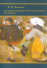 Светская и праздничная жизнь средневековья.9-16 вв.