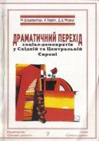 Драматичний перехід: соціал-демократія у Східній та Центральній Європі