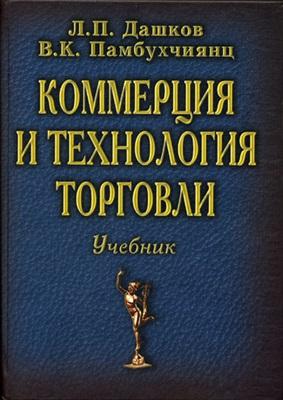 Коммерция и технология торговли. Учебник для ВУЗов изд.8
