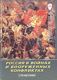 Россия в войнах и вооруженных конфликтах