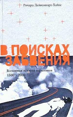 В поисках забвения: Всемирная история наркотиков. 1500-2000.
