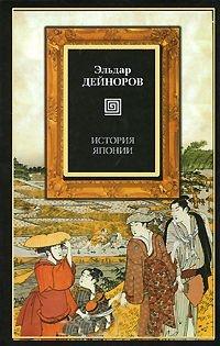 История Японии \History