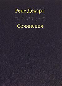 Сочинения (СоС)